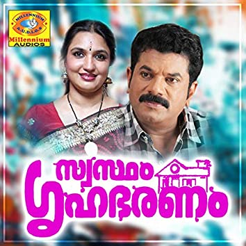 Swastham Grihabharanam (Original Motion Picture Soundtrack)