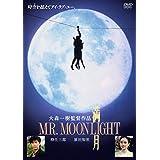満月 MR. MOONLIGHT [DVD]