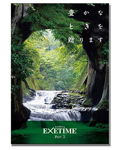 エグゼタイムPart5(濃溝の滝表紙)カタログギフトEXETIME温泉旅行体験型|旅行券内祝い引き出物出産祝い結婚祝い香典返しプレゼント温泉二次会景品