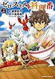 ゼロスキルの料理番 2 (角川コミックス・エース)