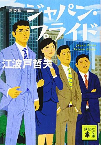新装版 ジャパン・プライド (講談社文庫)