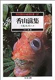 怪奇探偵小説名作選〈10〉香山滋集―魔境原人 (ちくま文庫)