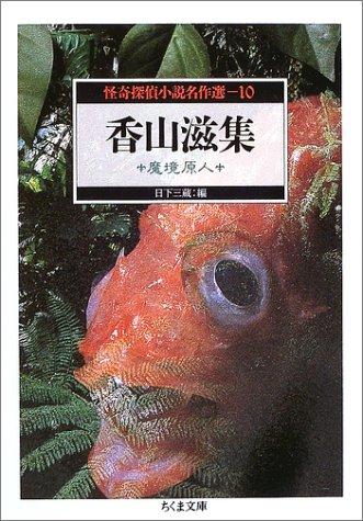 怪奇探偵小説名作選〈10〉香山滋集―魔境原人 (ちくま文庫)の詳細を見る