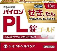 【指定第2類医薬品】パイロンPL錠ゴールド 18錠 セルフメディケーション対象品