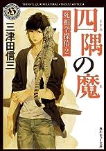 表紙: 四隅の魔 死相学探偵2 (角川ホラー文庫) | 三津田 信三