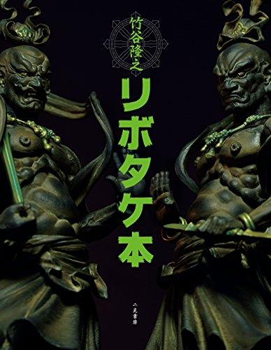 竹谷隆之 リボタケ本