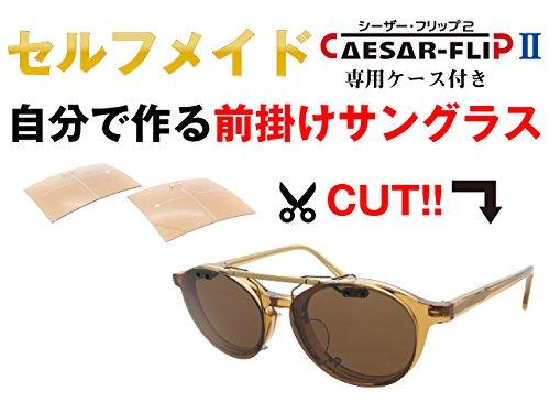 セルフメイド CAESAR-FLIP2 シーザーフリップ2 前掛け 偏光サングラス 専用ハードケース 加工マニュアル付
