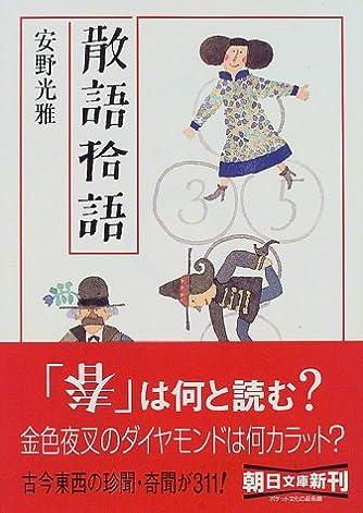 散語拾語 (朝日文庫)