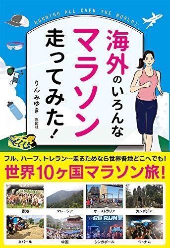 海外のいろんなマラソン走ってみた!