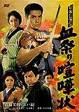 日本仁侠伝 血祭り喧嘩状 [DVD]