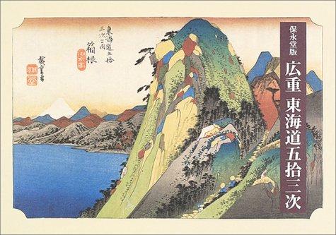 Yasunaga Hall Edition Hiroshige Tokaido Goji~tsu Next Three [Big Book]