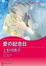 表紙: 愛の記念日 (ハーレクインコミックス)   上杉 可南子