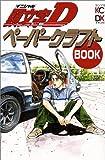 頭文字Dペーパークラフトbook (KCデラックス)