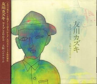 ライブ2005-大阪・バナナホール