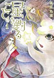 星を釣ること。(1) (Nemuki+コミックス)
