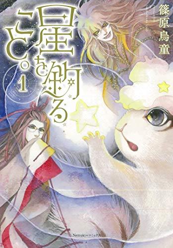 星を釣ること。(1) (Nemuki+コミックス)の詳細を見る