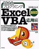 かんたんプログラミングExcel2003 VBA 応用編