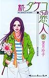 新・タケコさんの恋人(5)<完> (KC KISS)