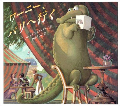 ワーニー、パリへ行く (児童図書館・絵本の部屋)