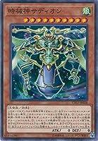 時械神サディオン ノーマル 遊戯王 コレクターズパック2017 cp17-jp038