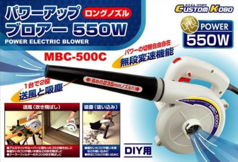 関連付けるますます消毒するMBC-500C パワーアップブロアー550W 25-821