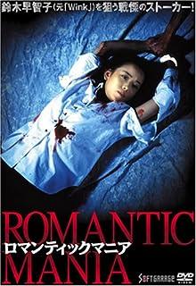 ロマンティックマニア [DVD]