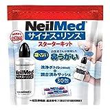 サイナス・リンス スターターキット 洗浄ボトル(240ml) + 調合済みサッシェ 30包