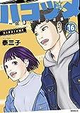 ハコヅメ~交番女子の逆襲~(16) (モーニングコミックス)