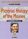 大衆芸術の花ひらく (写真で見る外国映画の100年)