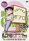 名探偵コナン PART27 Vol.7