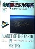 水惑星の生まれたとき (新 地球物語―NHK地球大紀行から)