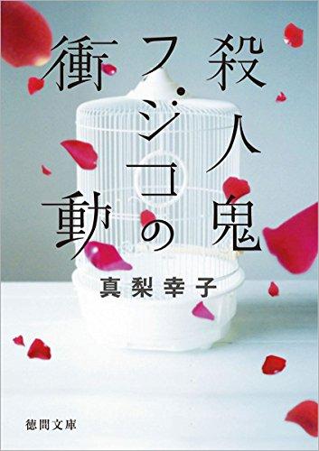 殺人鬼フジコの衝動 (徳間文庫)