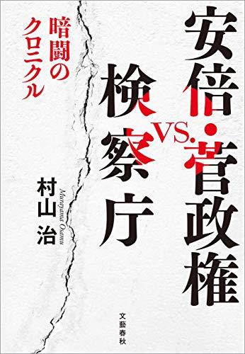 安倍・菅政権vs.検察庁 暗闘のクロニクル (文春e-book)