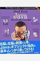 Head first Java : Atama to karada de oboeru Java no kihon JP Oversized