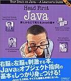 Head First Java 第2版 ―頭とからだで覚えるJavaの基本