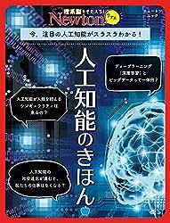 Newtonライト『人工知能のきほん』
