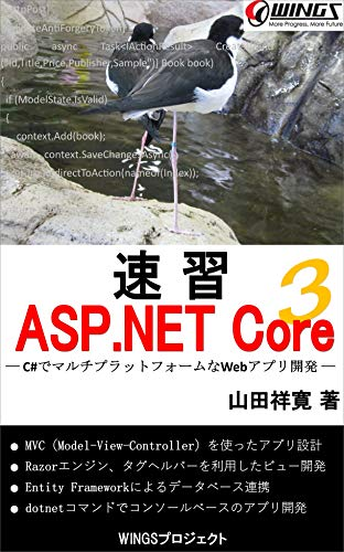 速習 ASP.NET Core 3 速習シリーズ