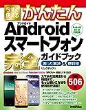 今すぐ使えるかんたん Androidスマートフォン完全ガイドブック 困った解決&便利技[Android 10/9対応版]