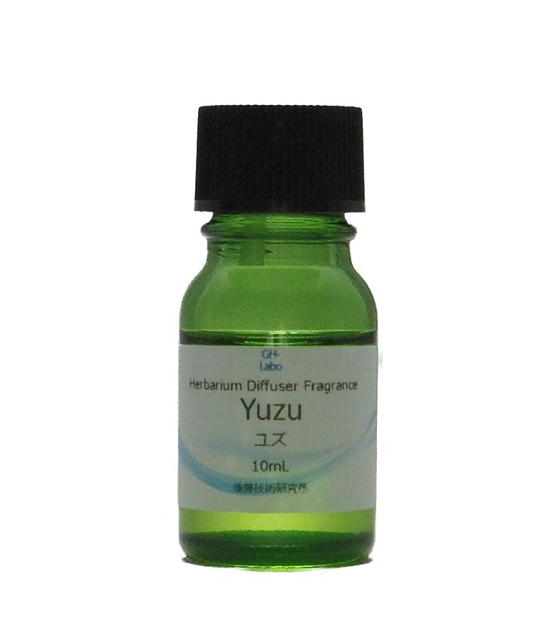 大気サスティーンたまにゆず フレグランス 香料 ディフューザー ハーバリウム アロマオイル 手作り 化粧品