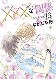 xxxな関係[1話売り] story13 (花とゆめコミックススペシャル)