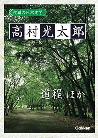 学研の日本文学 高村光太郎: 道程 「道程」以後