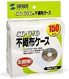 サンワサプライ CD・CD-R用不織布ケース FCD-F150 1セット(150枚り)