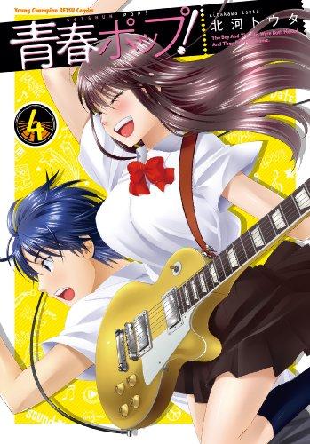 青春ポップ! 4 (ヤングチャンピオン烈コミックス)