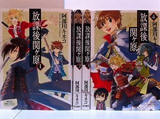 放課後関ヶ原 コミック 1-4巻セット (プリンセスコミックスデラックス)