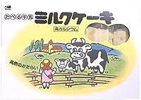 渡辺製麺 ミルクケーキ20本箱入り