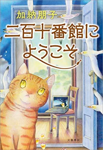 二百十番館にようこそ (文春e-book)