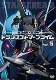 超ロボット生命体 トランスフォーマープライム Vol.5[DVD]
