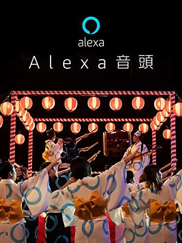 Alexa音頭 [公式ビデオ]