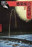 感染症の近代史 (日本史リブレット)