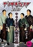 やりすぎフェスタ2010 やりすぎ芸人都市伝説 Vol.1[DVD]